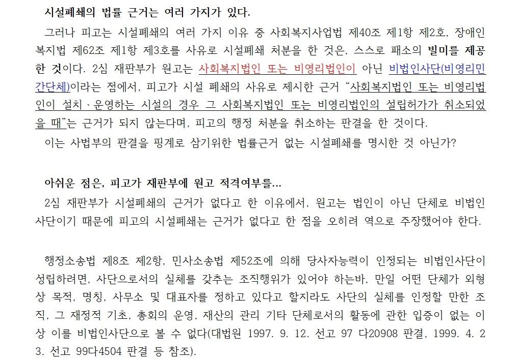 19.9.25_전북 봉침게이트 판결 논평1.jpg
