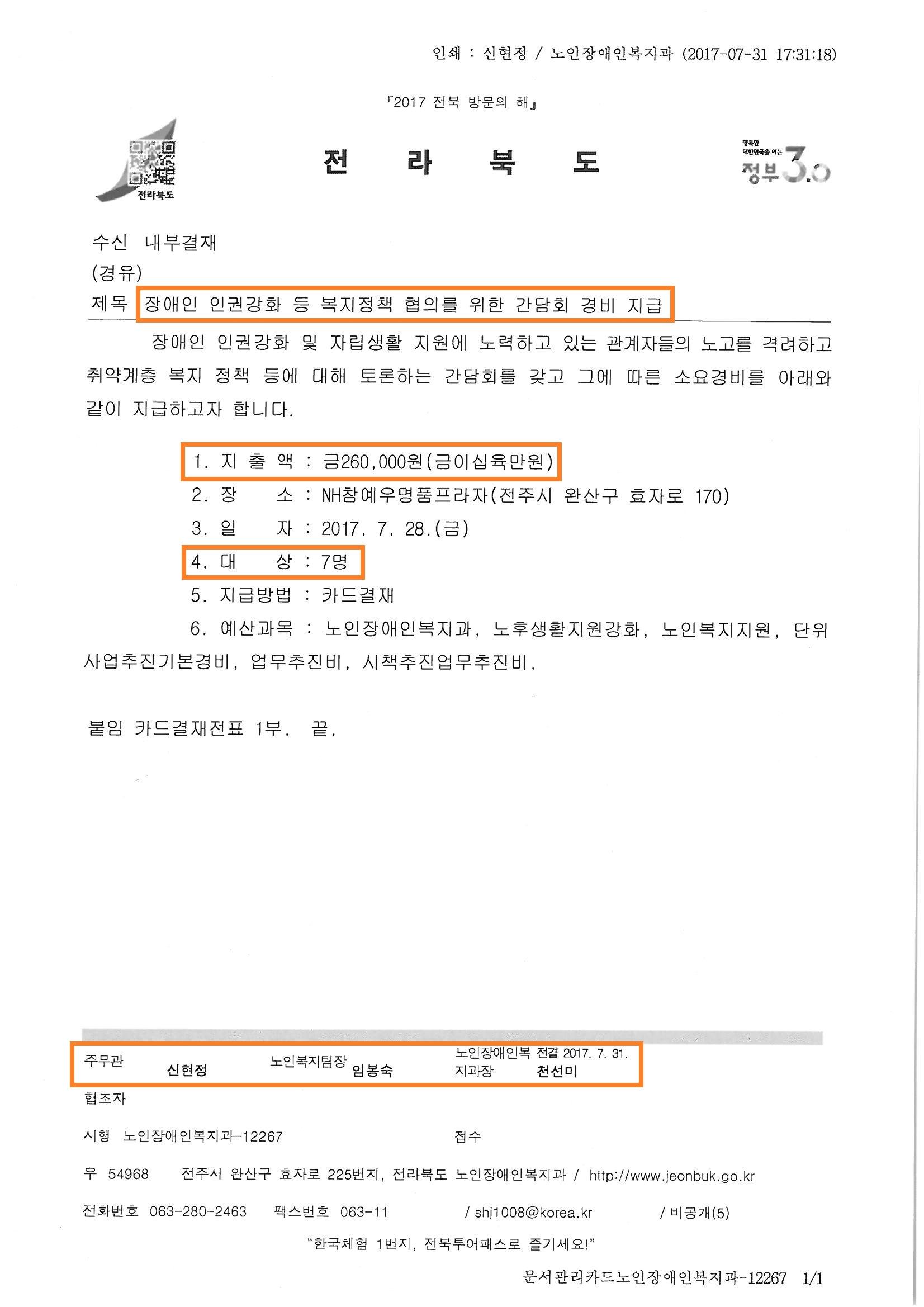 17년 전북도 노인장애인복지과 시책추진업무추진비_페이지_3.jpg