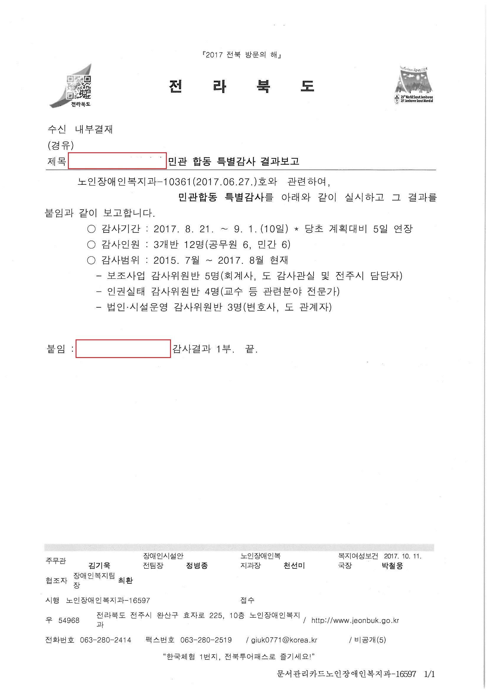 손수레자립생활협회 민관합동 특별감사 결과보고.jpg