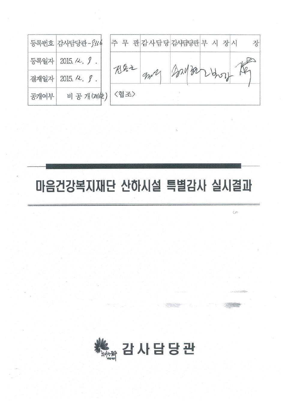 마음건강복지재단 산하시설 특별감사 실시결과 표지.jpg