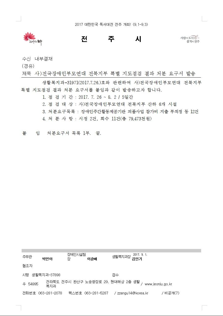 장애인부모연대 전북지부 특별지도점검 결과 처분요구서 표지.jpg