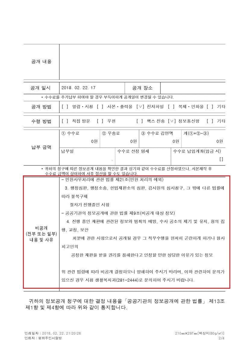 수정_18년 전주시(4512788)정보_비공개결정서_페이지_2.jpg