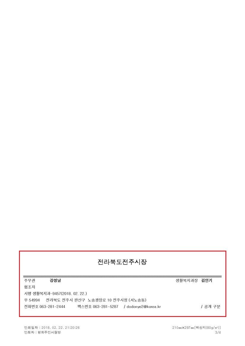 수정_18년 전주시(4512788)정보_비공개결정서_페이지_3.jpg