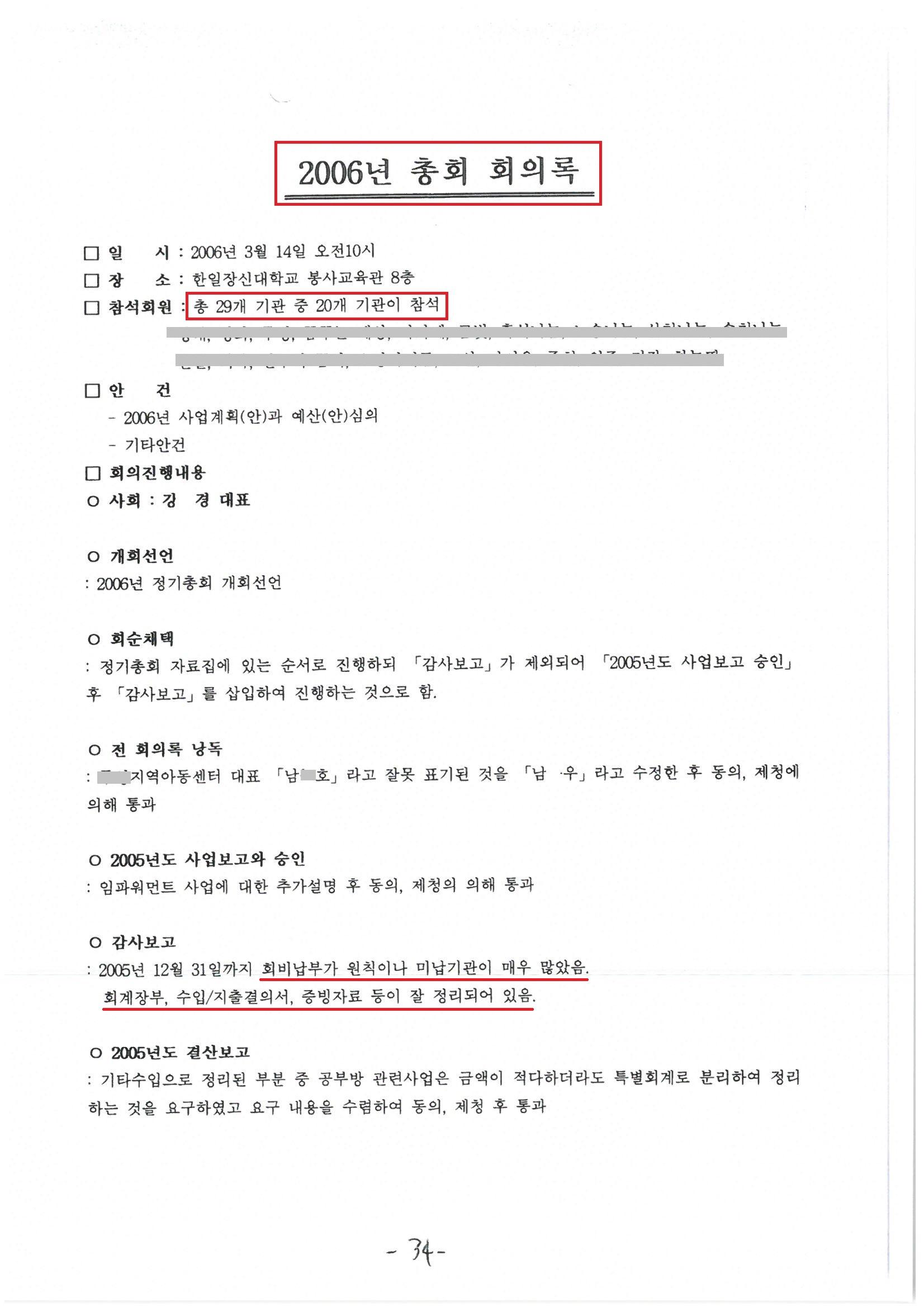 2007년 비영리민간단체등록 신청서_3(공개).jpg