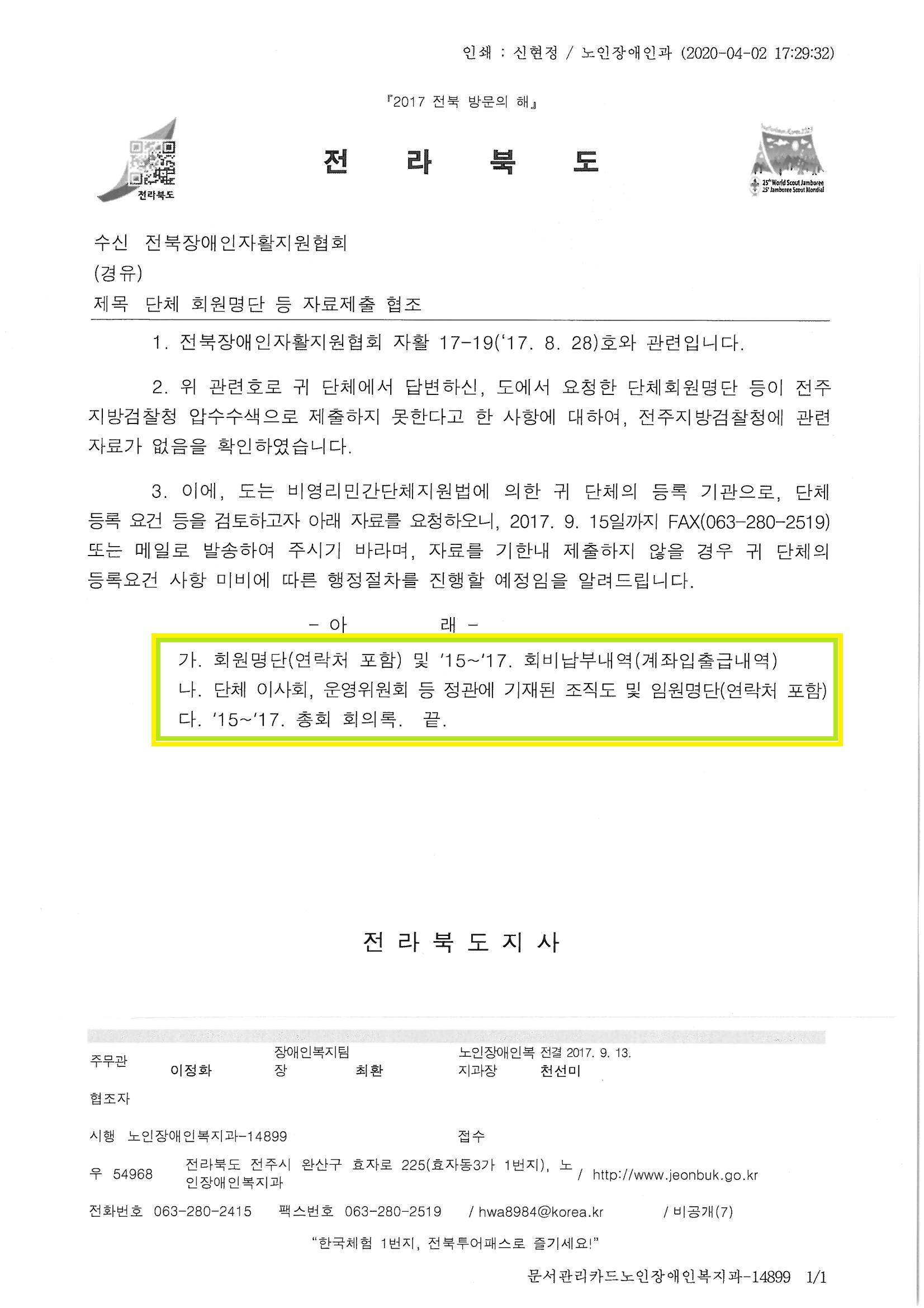전북장애인자활지원협회 단체등록 말소 관련 정보공개파일_페이지_01_1.jpg
