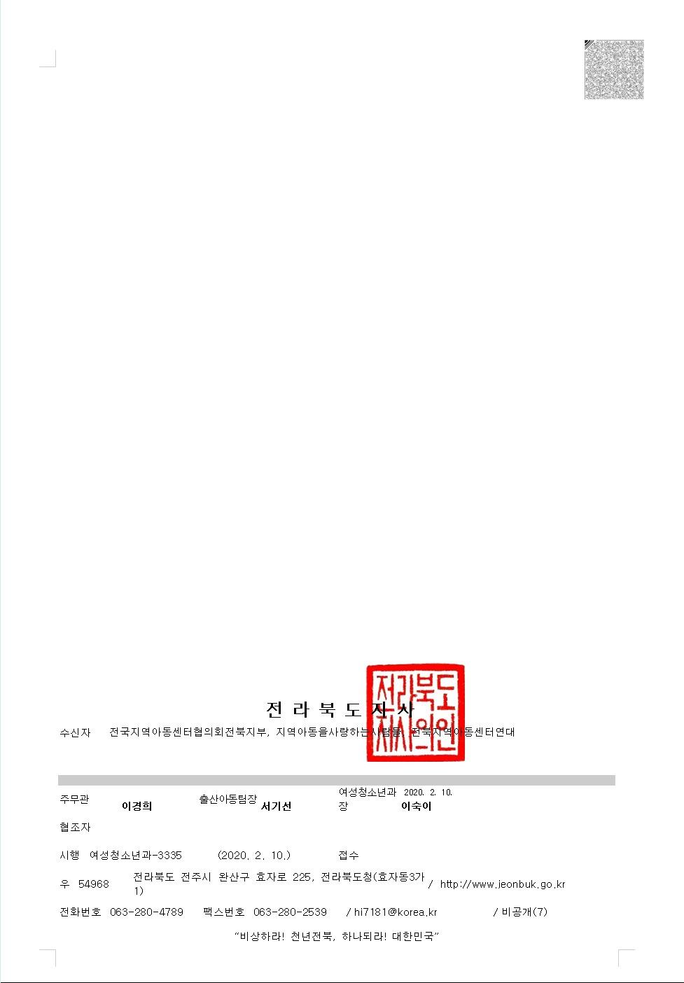 전북도 여성청소년과-3335(2020.2.10)호_아동관련비영리민간단체관리철저및점검계획통지2.jpg