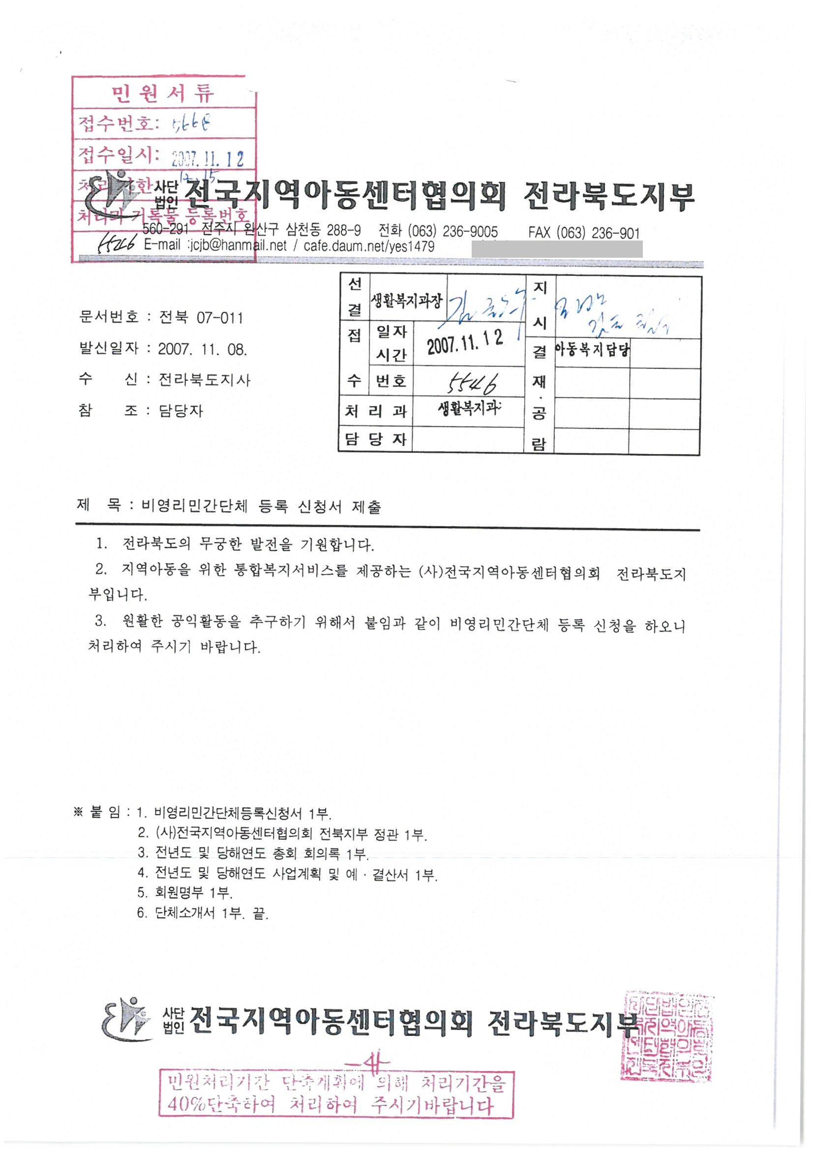 2007년 비영리민간단체등록 신청서_1(공개).jpg