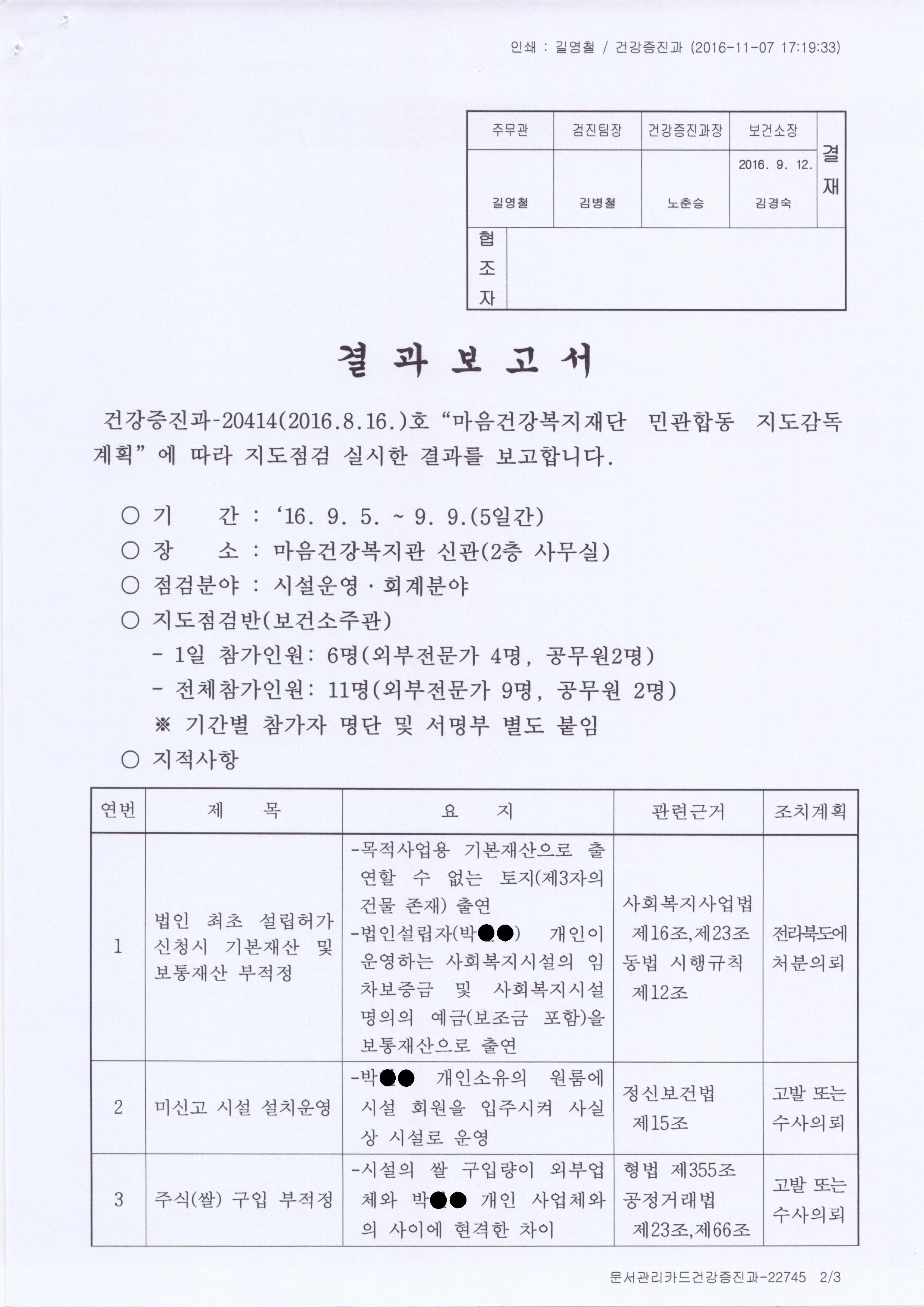 16.9.12_전주시보건소 건강증진과-22745호 002-1.jpg
