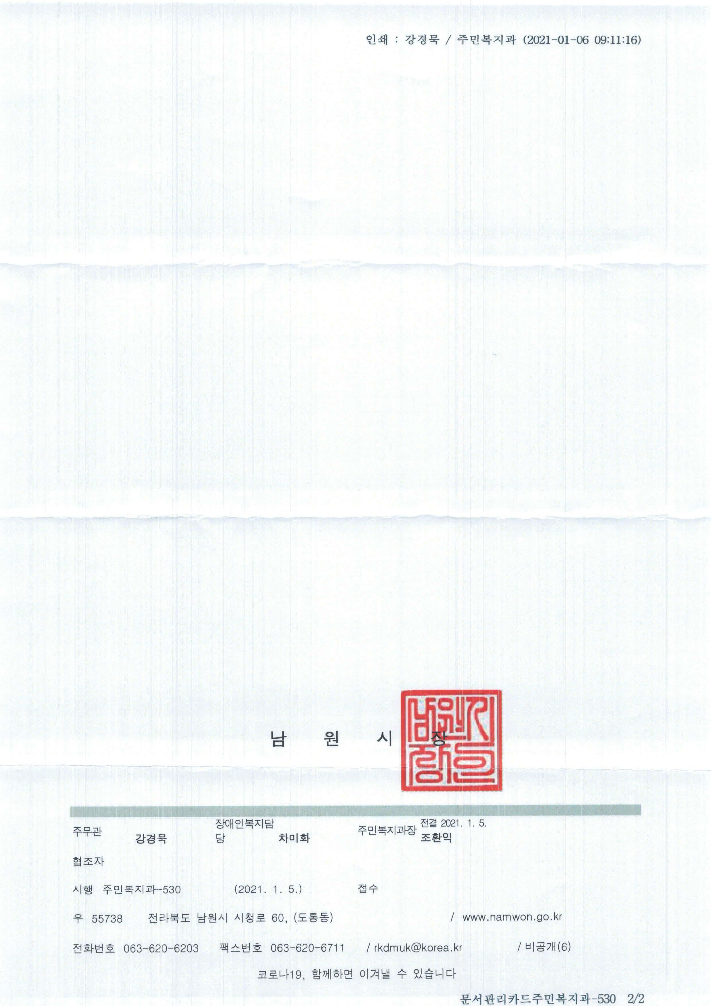 남원시 주민복지과-530(2021.1.5)_남원평화의집 기부체납 회신_페이지_2.jpg