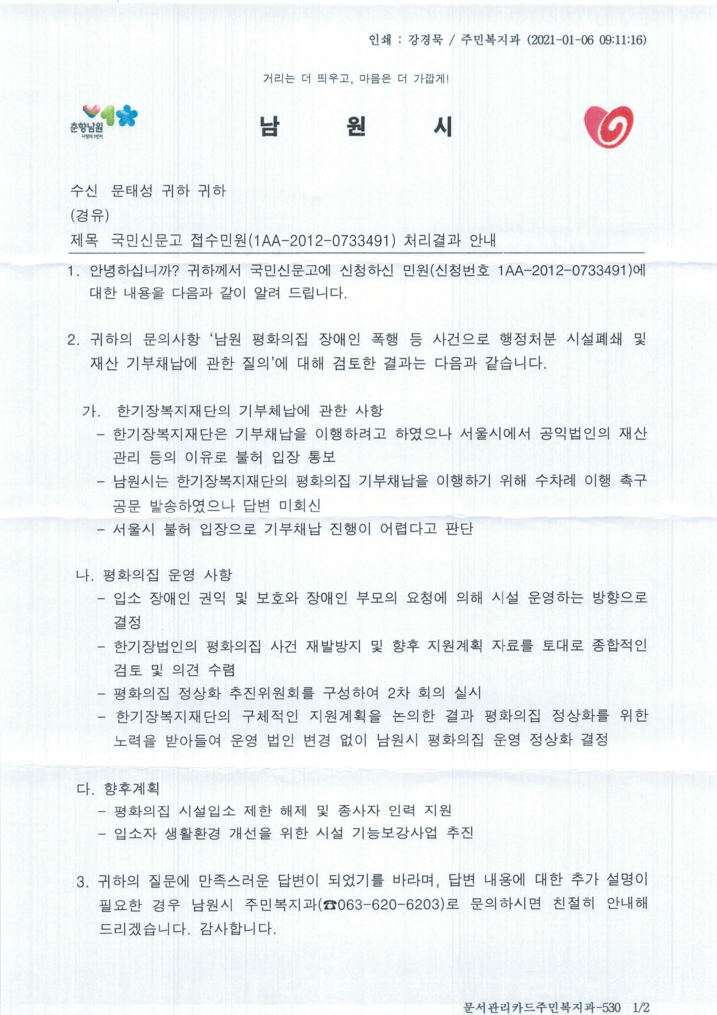 남원시 주민복지과-530(2021.1.5)_남원평화의집 기부체납 회신_페이지_1.jpg