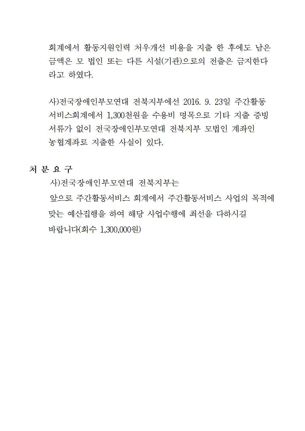 붙임) 처분요구서_전주시 생활복지과-37898(2017.9.1)호(공개용)006.jpg