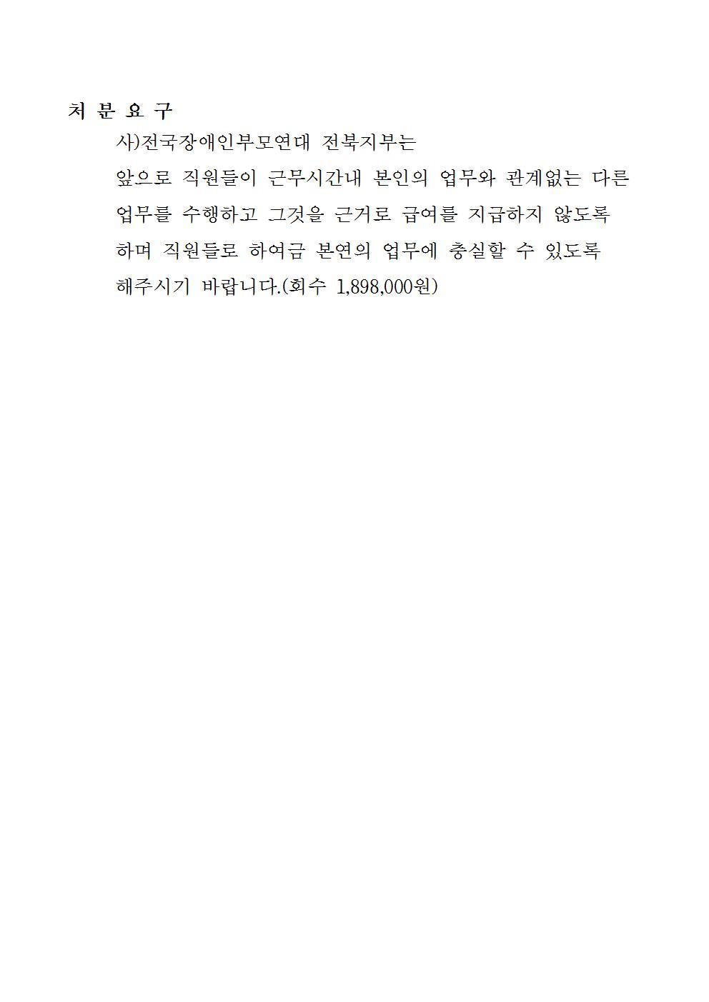 붙임) 처분요구서_전주시 생활복지과-37898(2017.9.1)호(공개용)018.jpg
