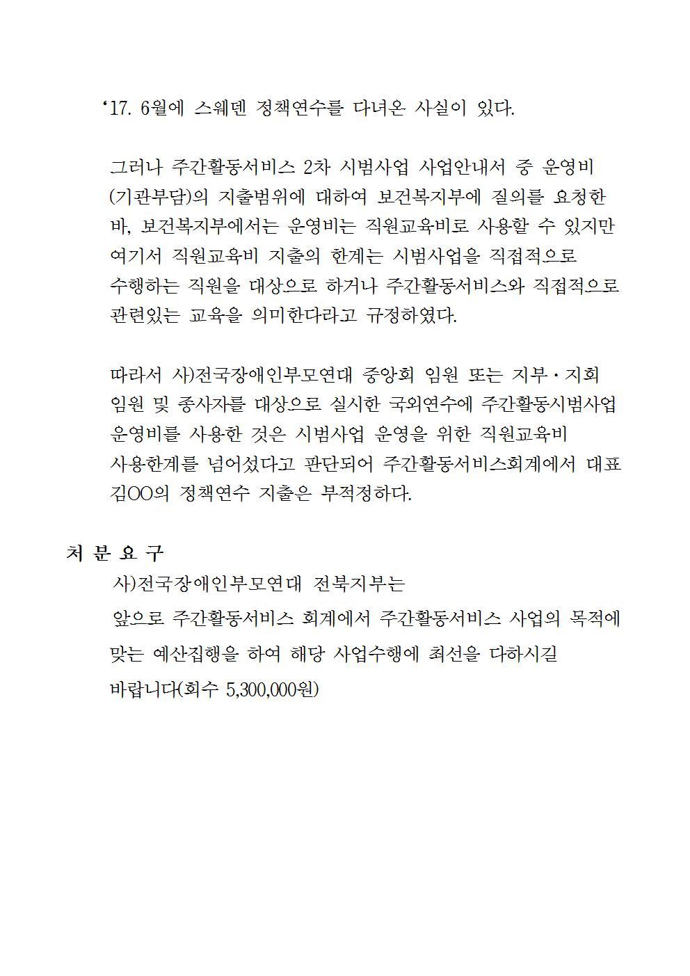 붙임) 처분요구서_전주시 생활복지과-37898(2017.9.1)호(공개용)010.jpg