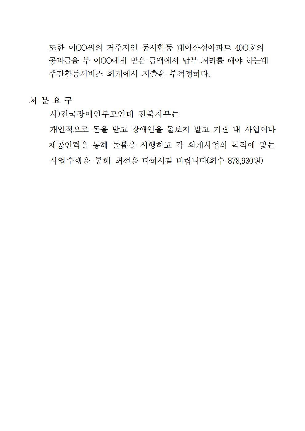 붙임) 처분요구서_전주시 생활복지과-37898(2017.9.1)호(공개용)012.jpg