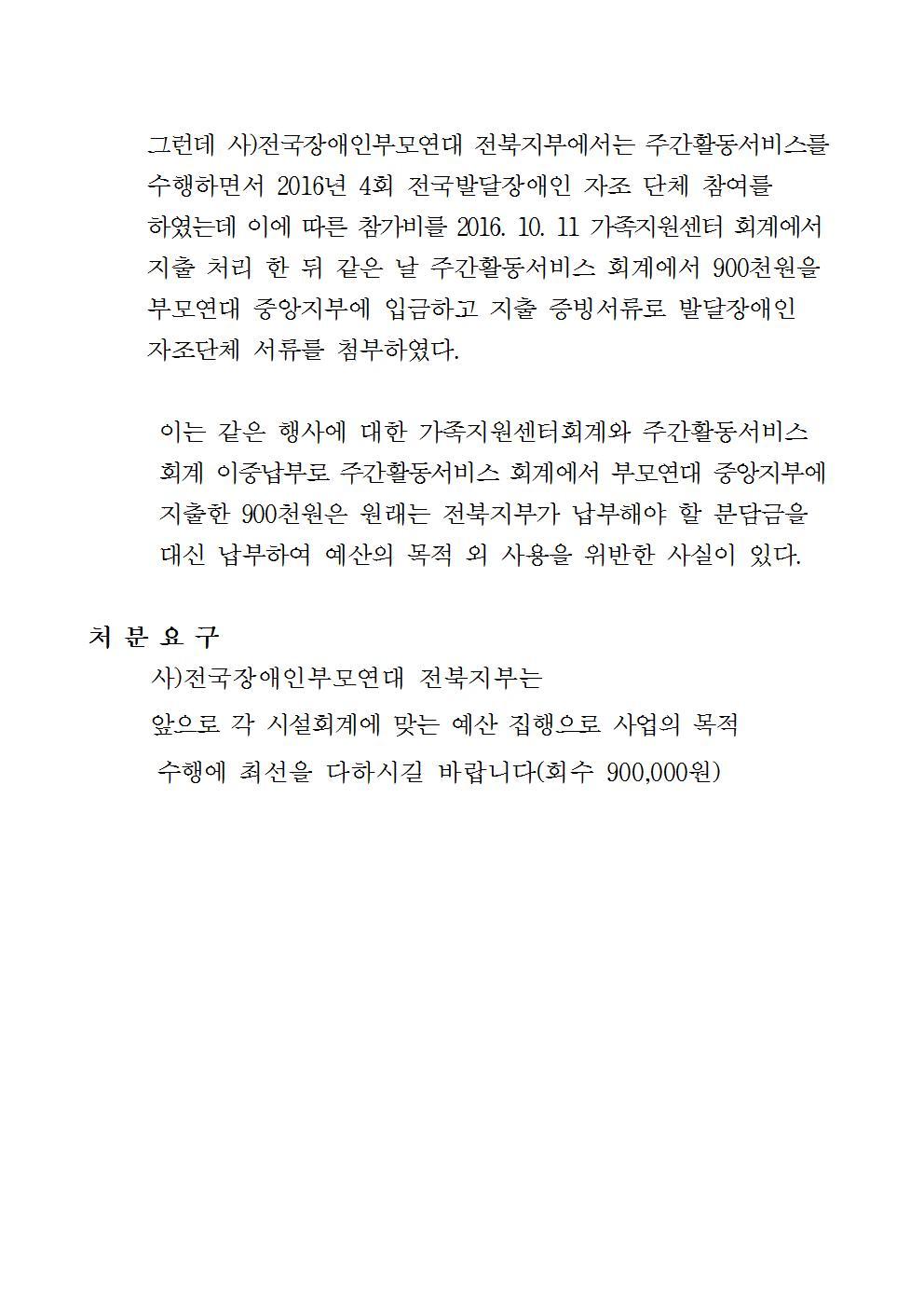 붙임) 처분요구서_전주시 생활복지과-37898(2017.9.1)호(공개용)002.jpg