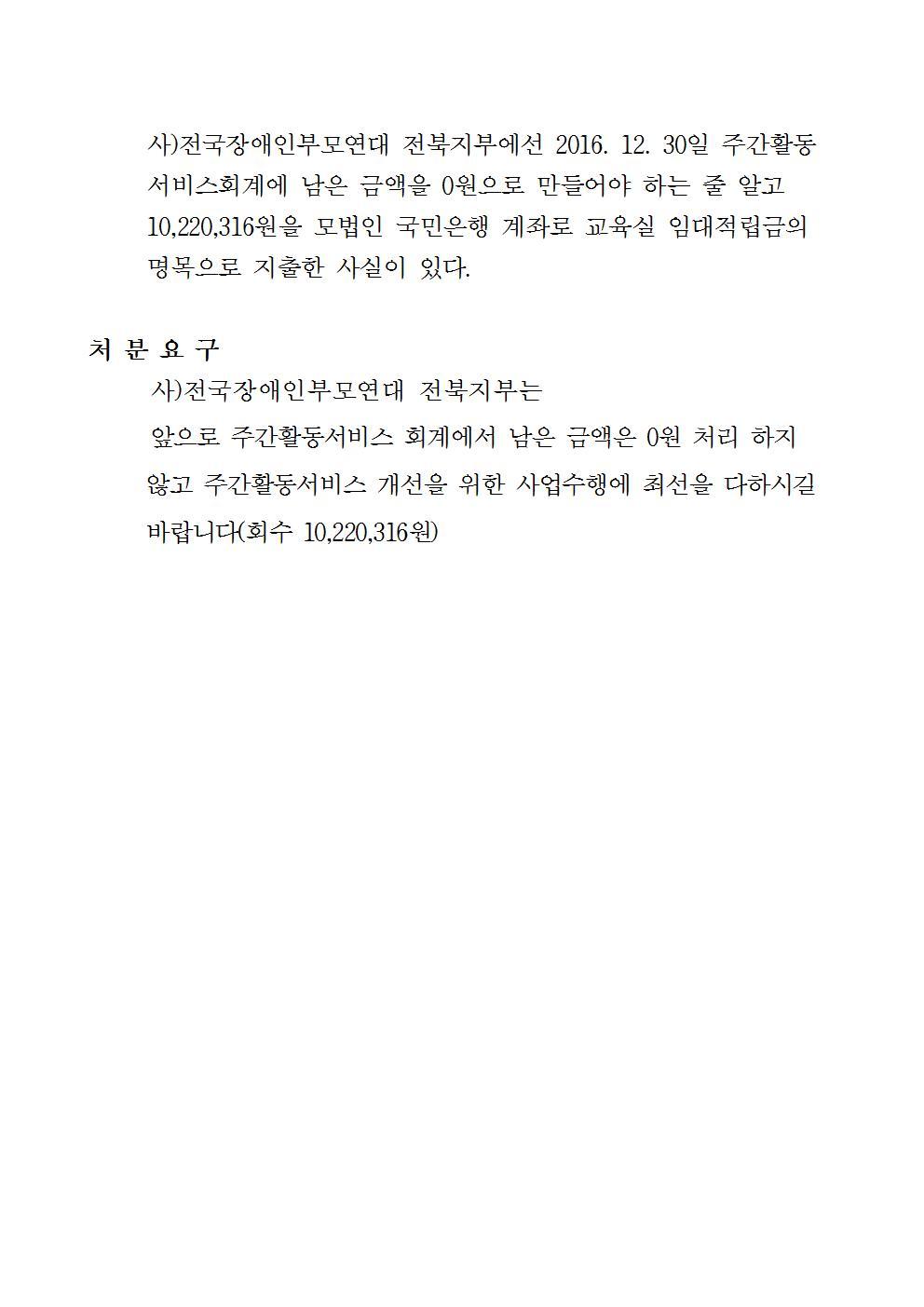 붙임) 처분요구서_전주시 생활복지과-37898(2017.9.1)호(공개용)004.jpg
