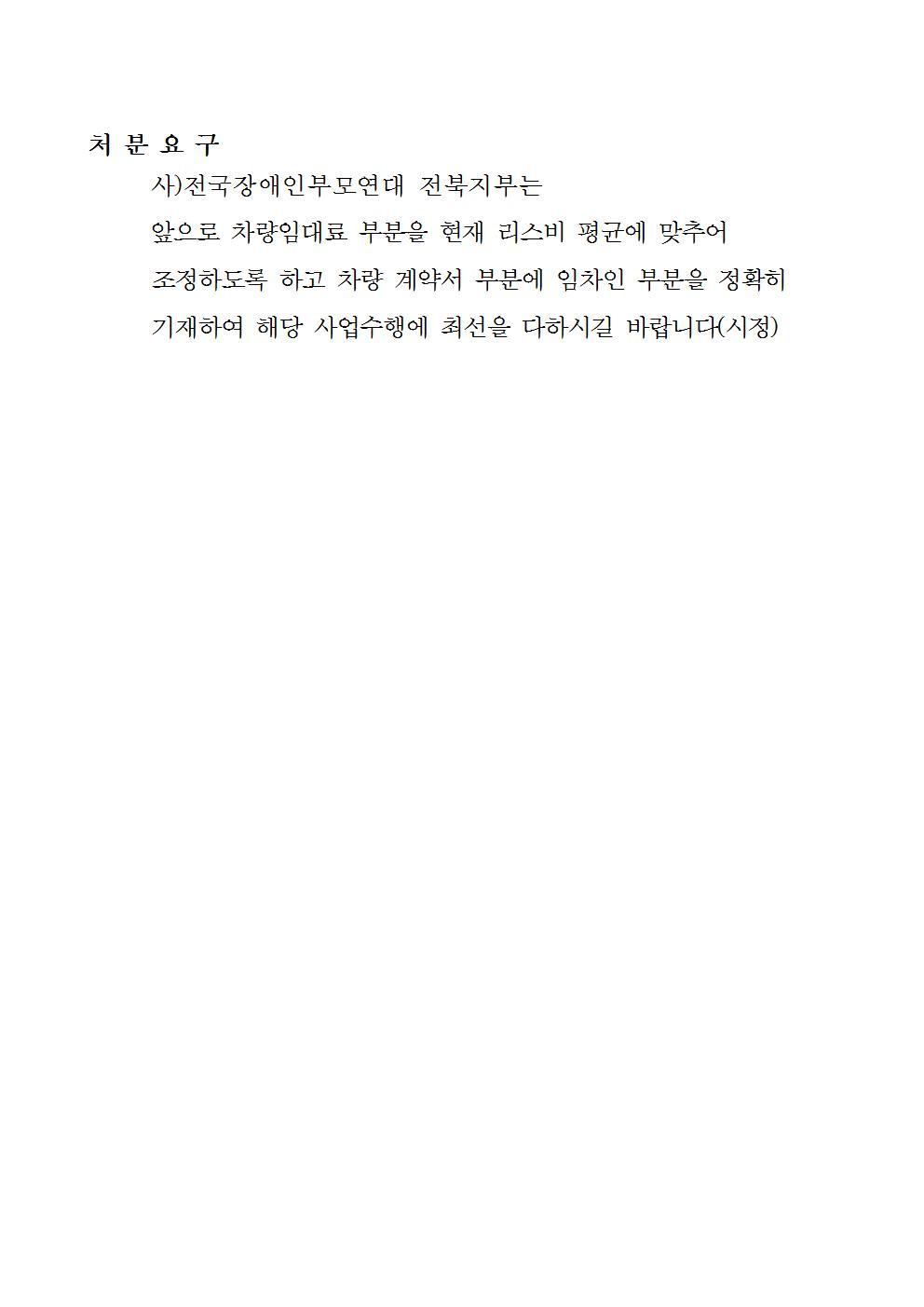 붙임) 처분요구서_전주시 생활복지과-37898(2017.9.1)호(공개용)014.jpg