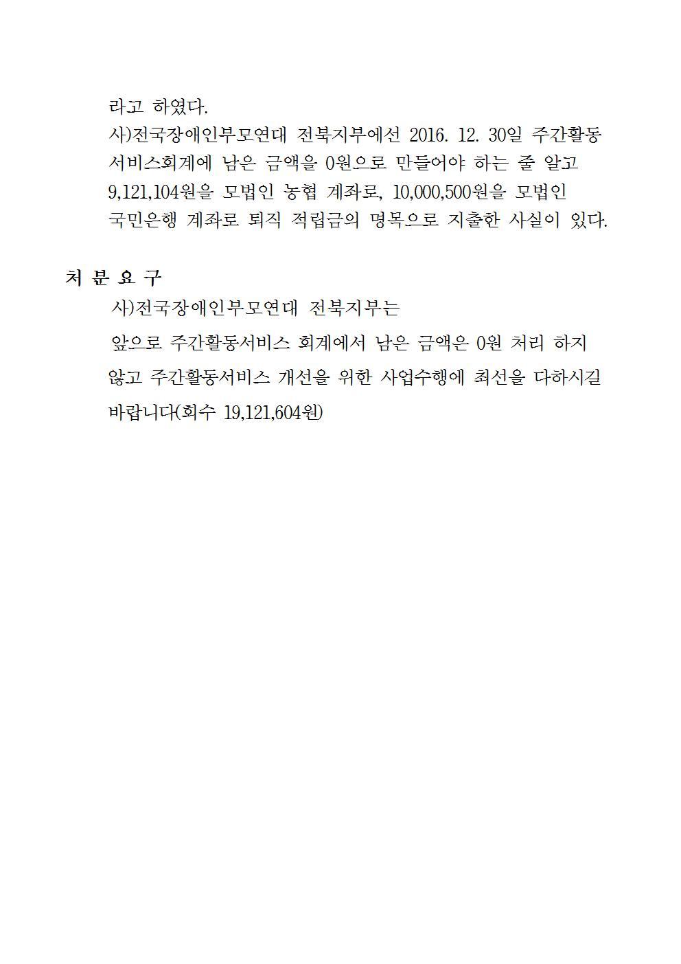 붙임) 처분요구서_전주시 생활복지과-37898(2017.9.1)호(공개용)008.jpg