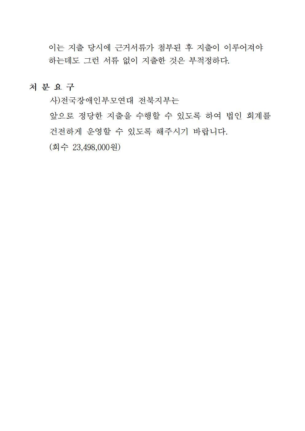 붙임) 처분요구서_전주시 생활복지과-37898(2017.9.1)호(공개용)020.jpg
