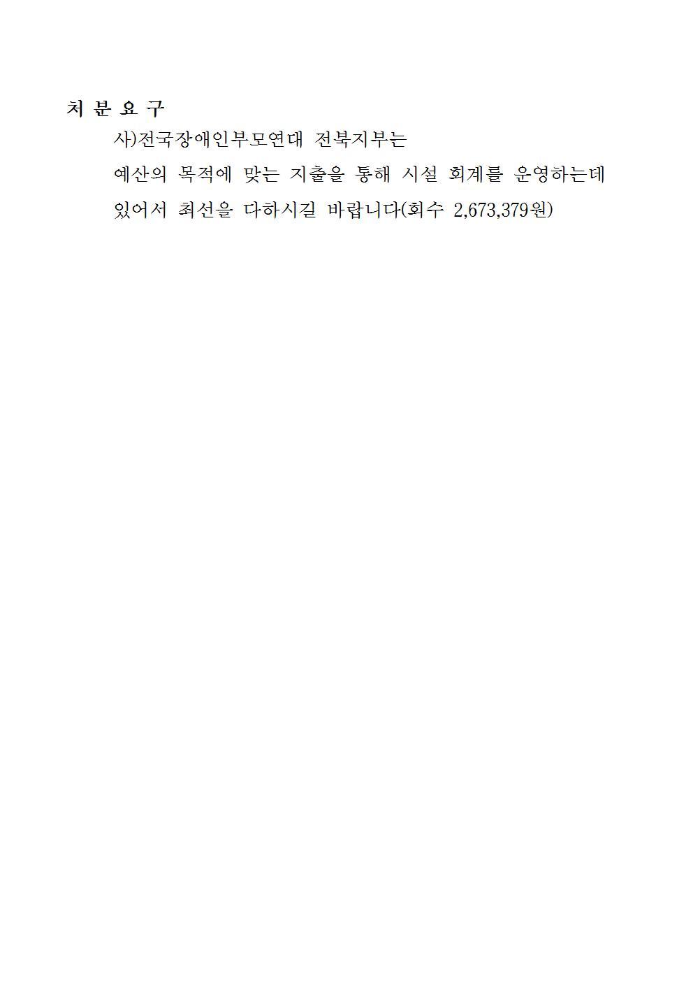 붙임) 처분요구서_전주시 생활복지과-37898(2017.9.1)호(공개용)024.jpg