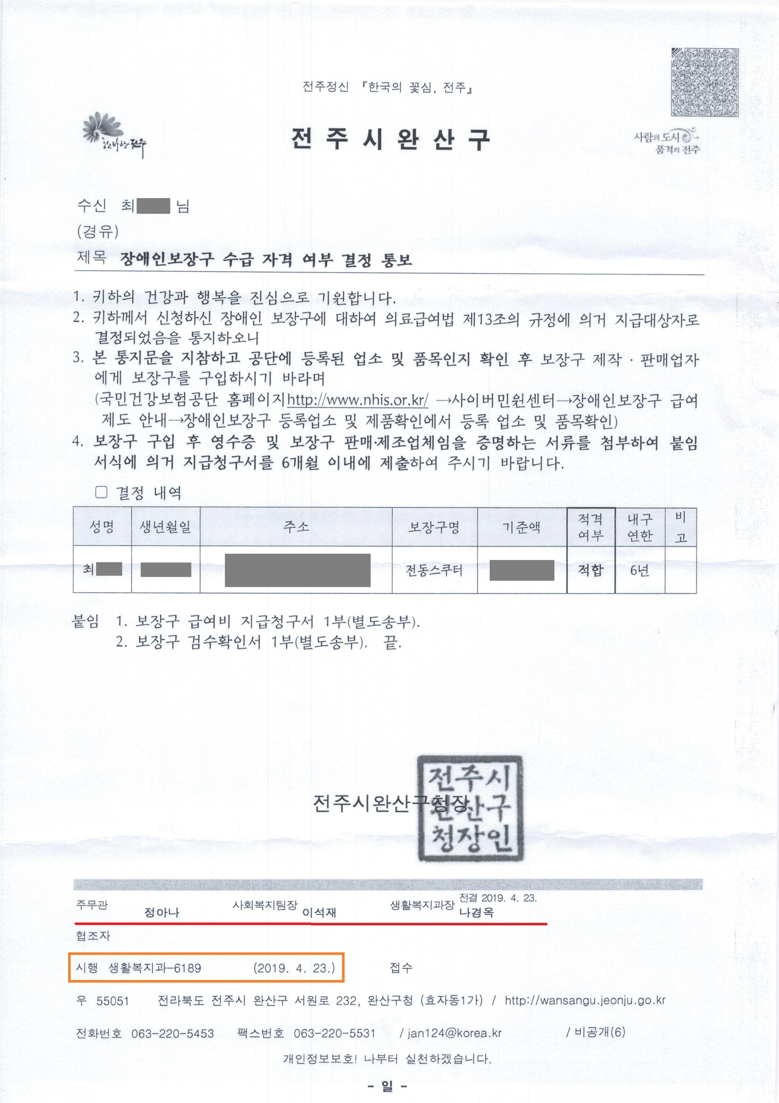 전주시완산구청생활복지과-6189(2019.4.23)_보장구 수급자격 여부 결정 통보_최순자.jpg