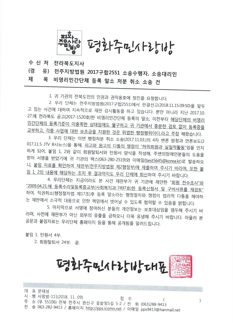 수정18.11.9_사랑방-111 공문(수신 전북도지사).jpg