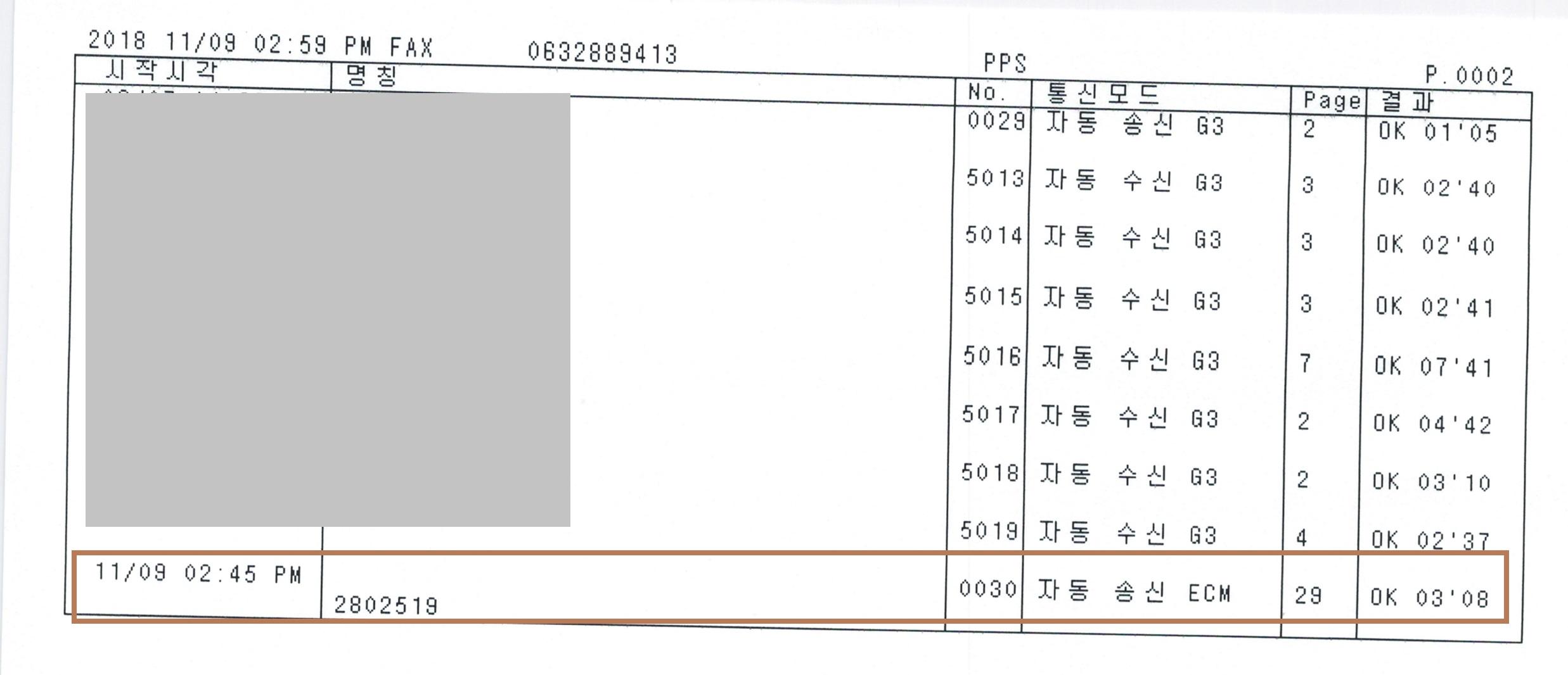 수정_18.11.9_Fax(2802519)통신관리리포트_자동송신OK(29쪽).jpg