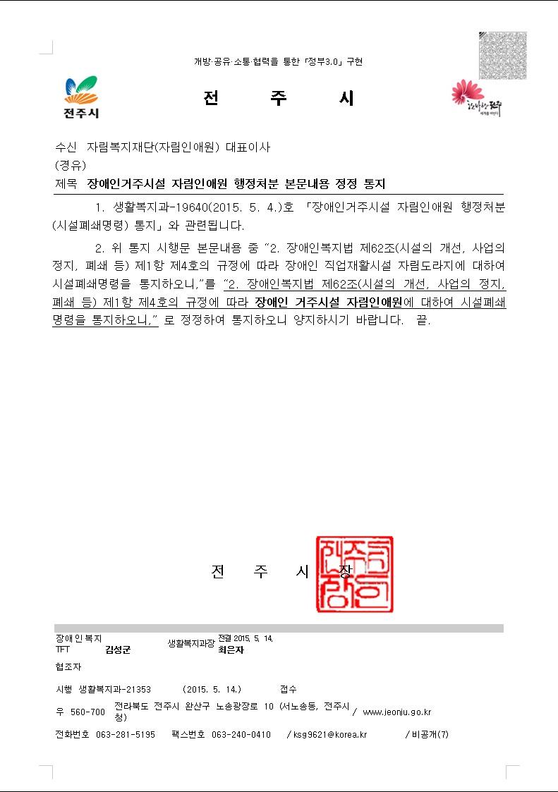 전주시생활복지과-21353(2015.5.14)_자림인애원시설폐쇄명령통지(본문내용 정정).jpg