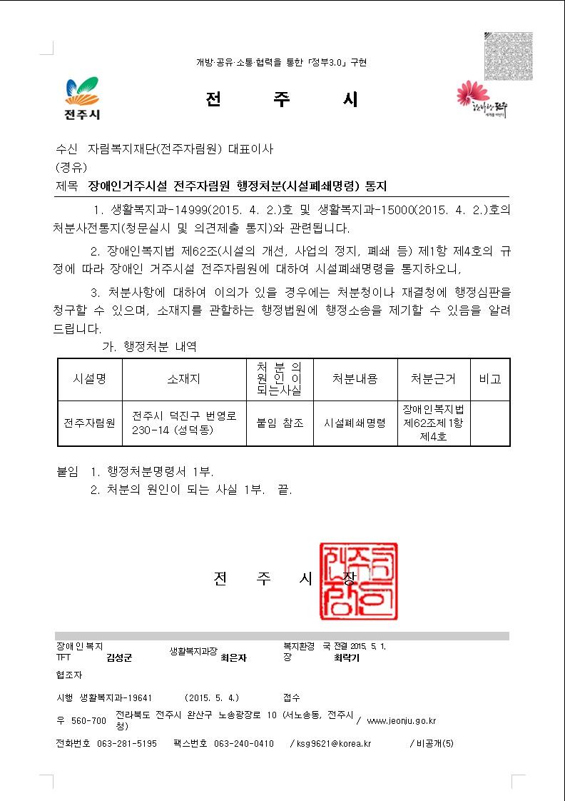 전주시생활복지과-19641(2015.5.4)_전주자림원시설폐쇄명령통지.jpg
