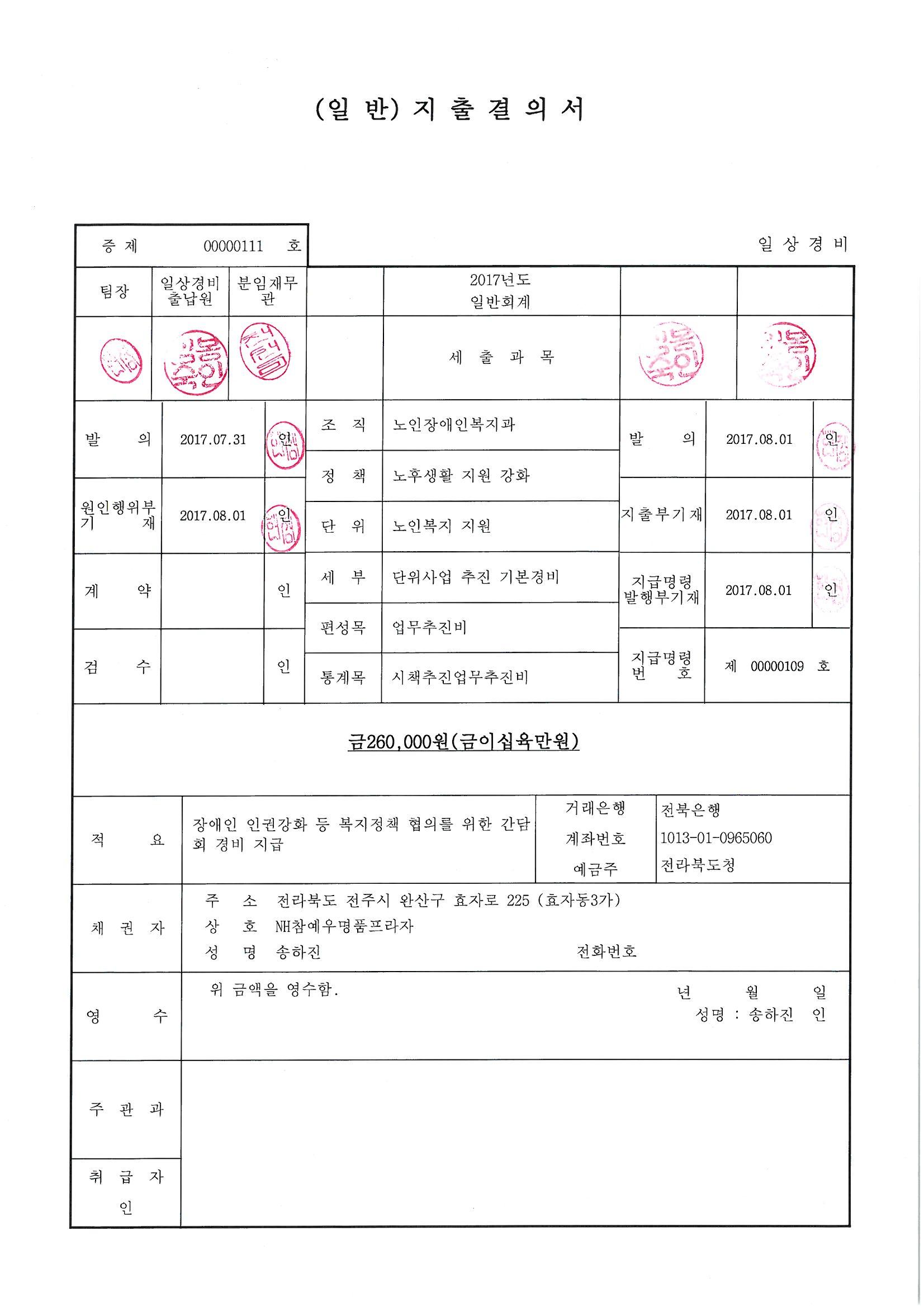 17년 전북도 노인장애인복지과 시책추진업무추진비_페이지_1.jpg