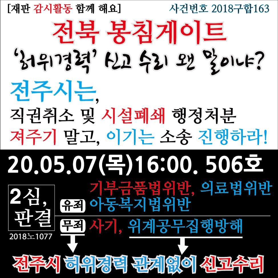 20.5.7_전북봉침게이트-시설폐쇄-재판감시-활동-함께해요.jpg