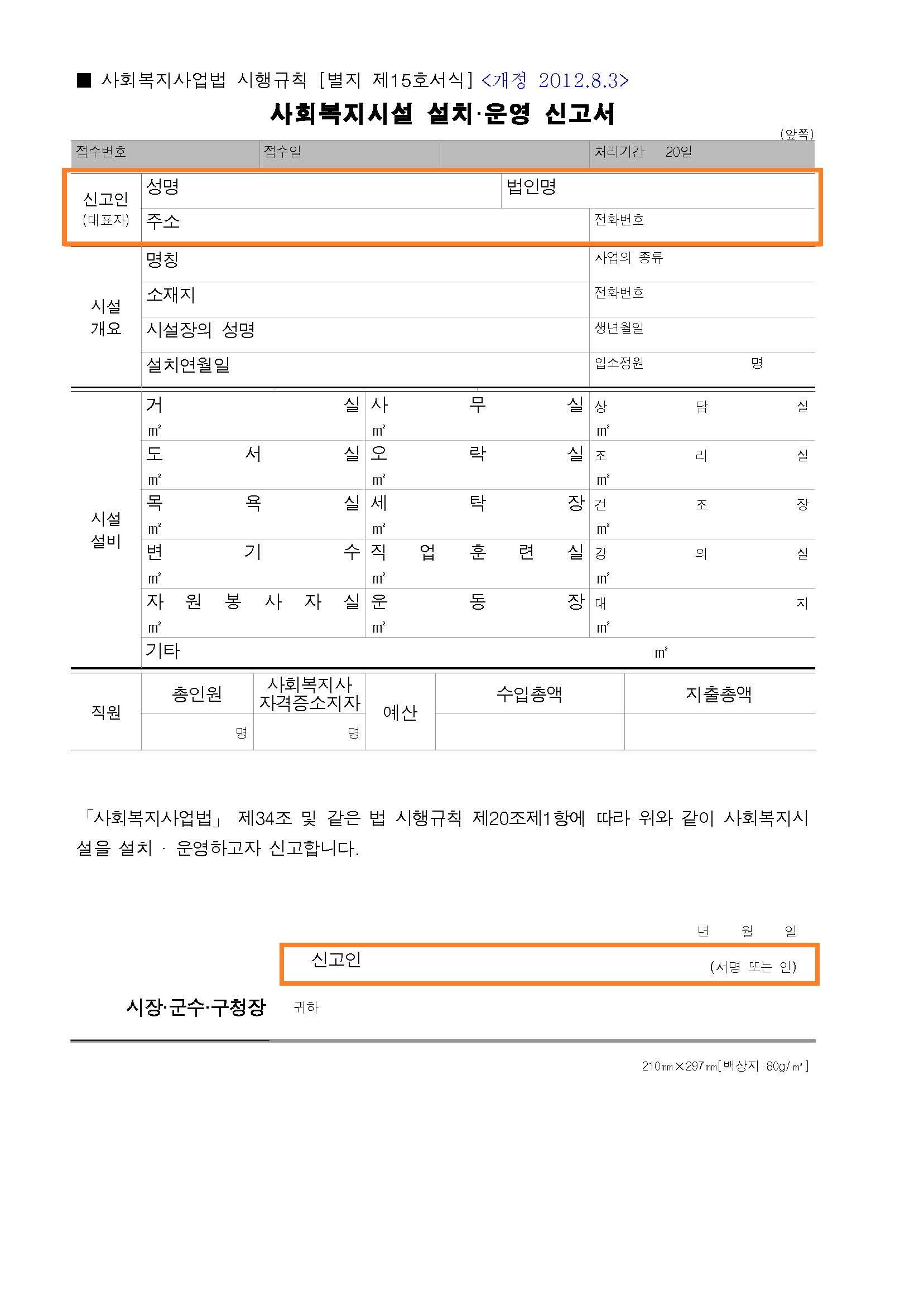 [별지 제15호서식] 사회복지시설 설치ㆍ운영 신고서_페이지_1.jpg