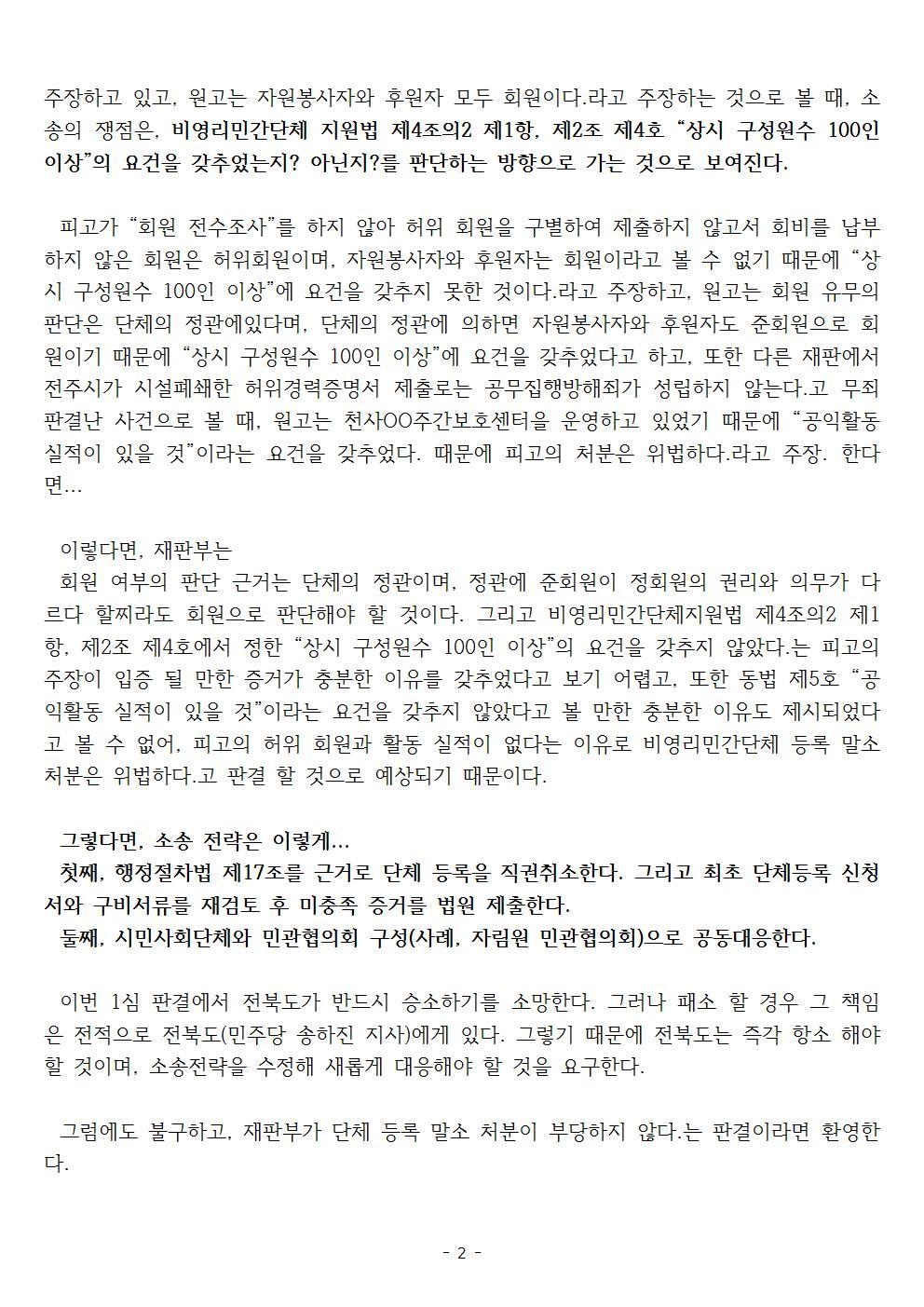 [전북 봉침게이트] 피고(전북도 민주당 송하진 지사) 소송 대응이 아쉽다002.jpg