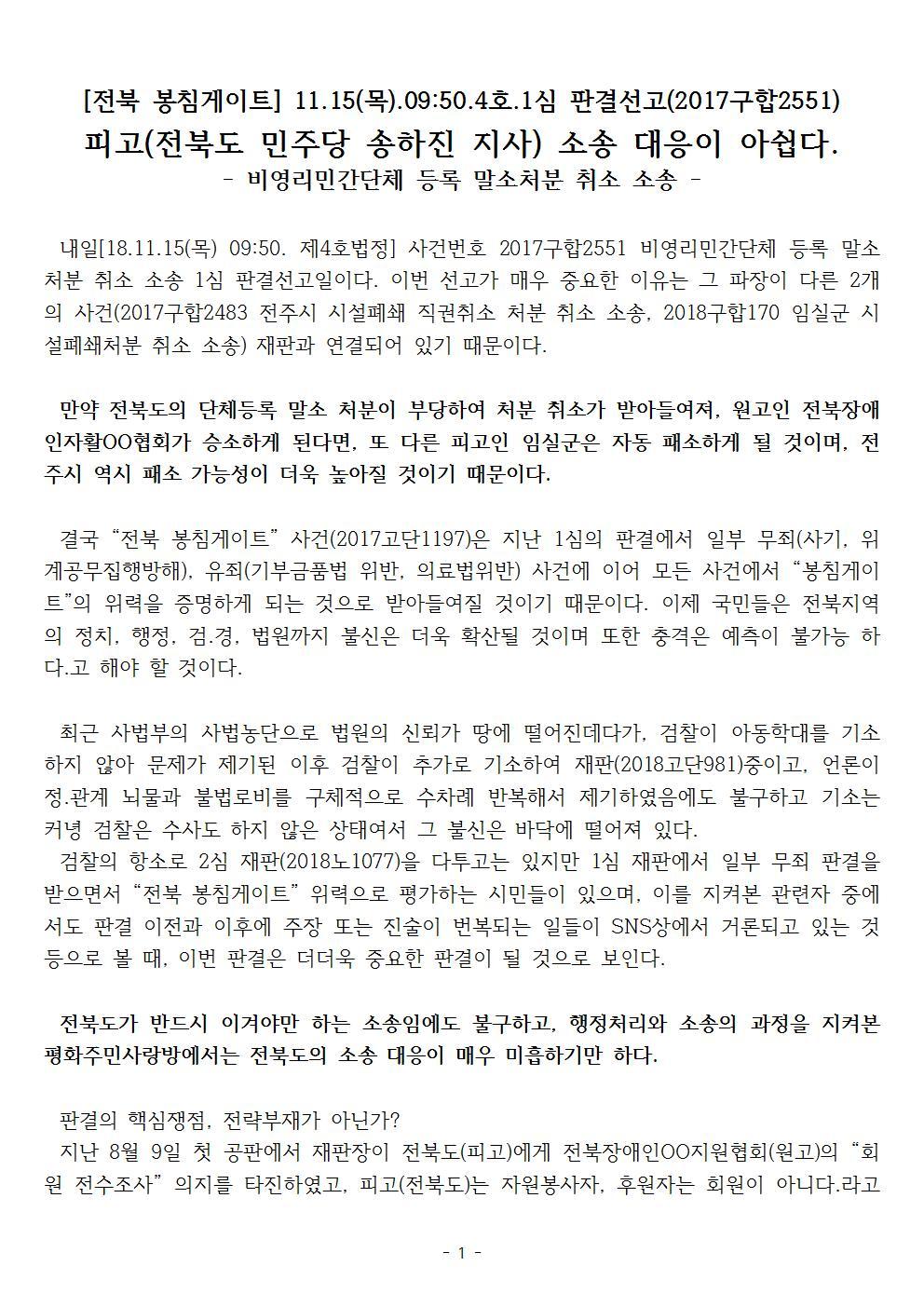 [전북 봉침게이트] 피고(전북도 민주당 송하진 지사) 소송 대응이 아쉽다001.jpg