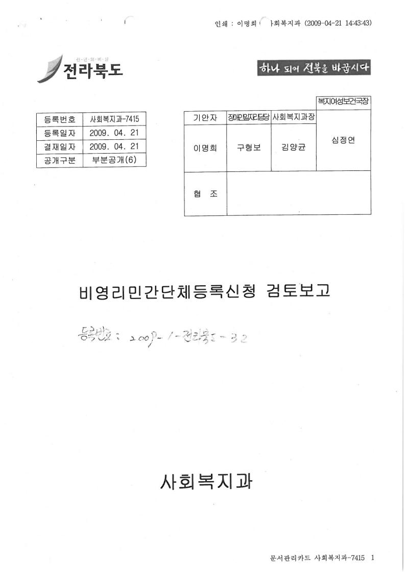 09.4.21_전북도 비영리민간단체등록 검토수리.pdf_page_3.jpg
