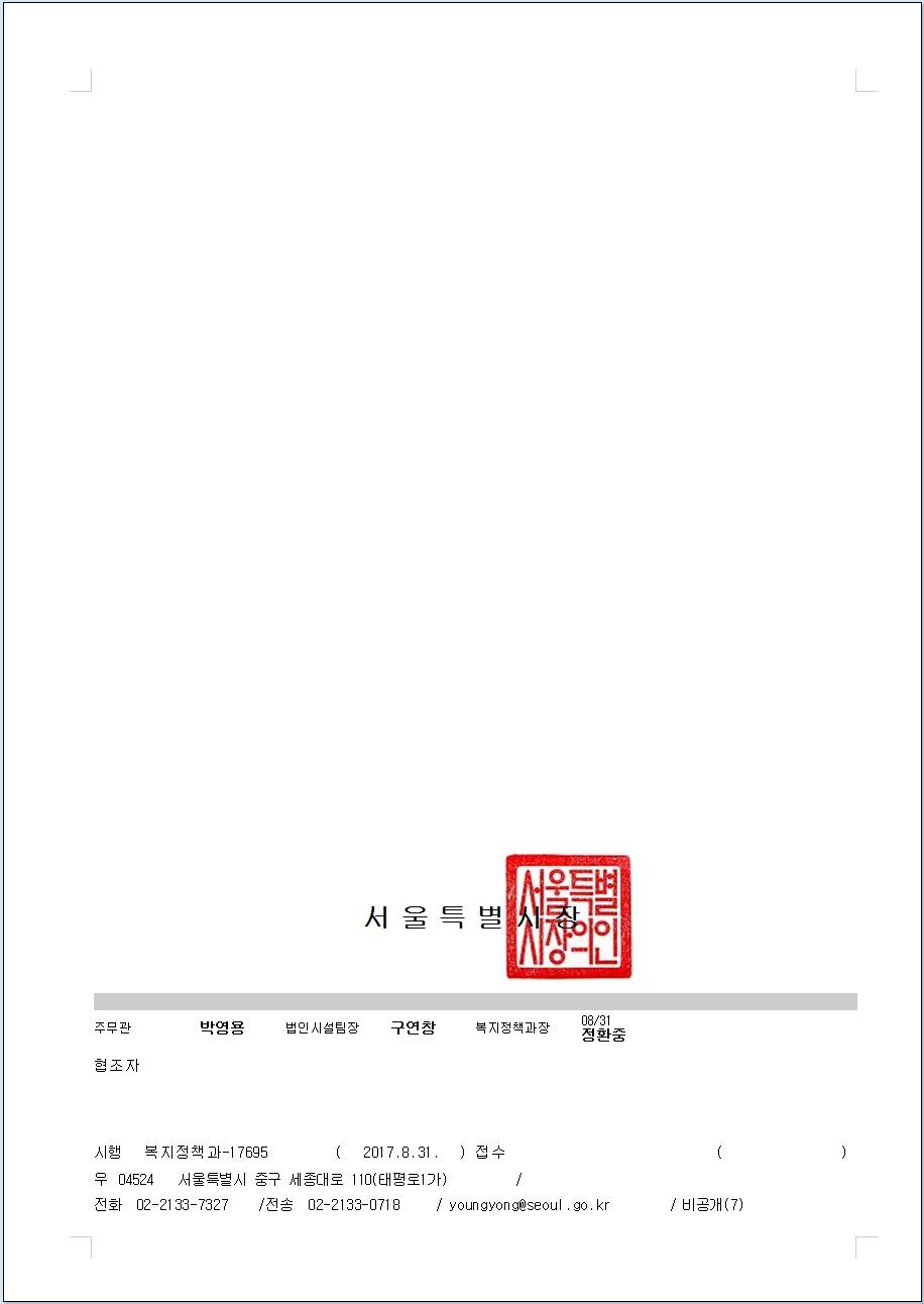 17.8.31_서울시 복지정책과-17695호_한기장 기본재산처분 허가 신청 반려 통보2.jpg
