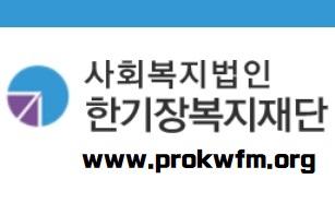 19.11.21_한기장복지재단 홈피2.jpg
