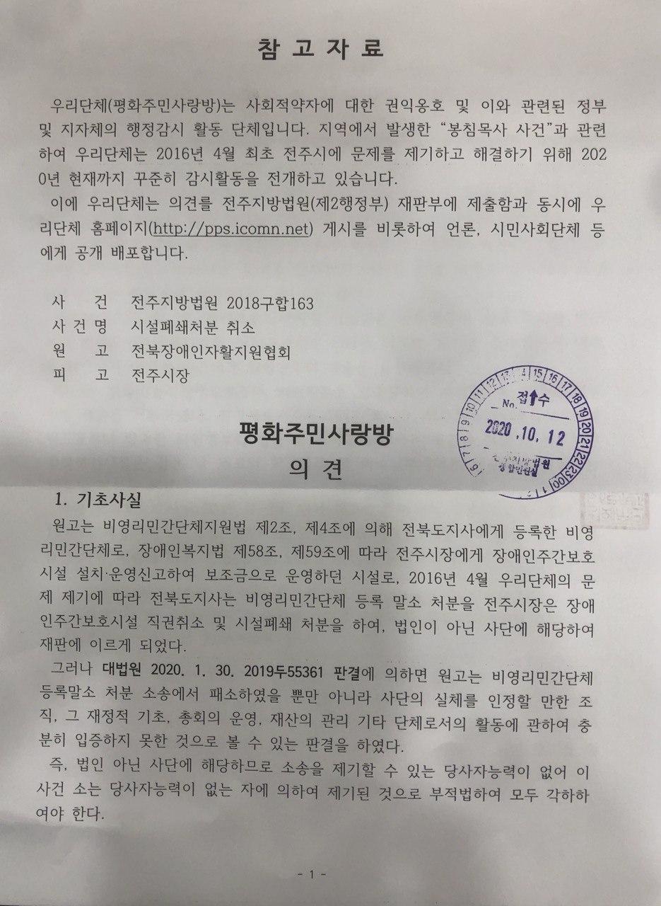 전주지방법원 2018구합163_시설직권취소.jpg