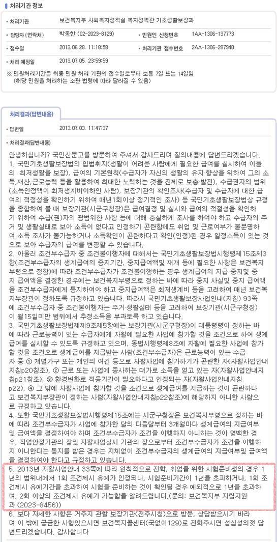 [2013.6.28 복지부 답변] 조건제시유예자 기준 미포함자 추정소득 부과.jpg