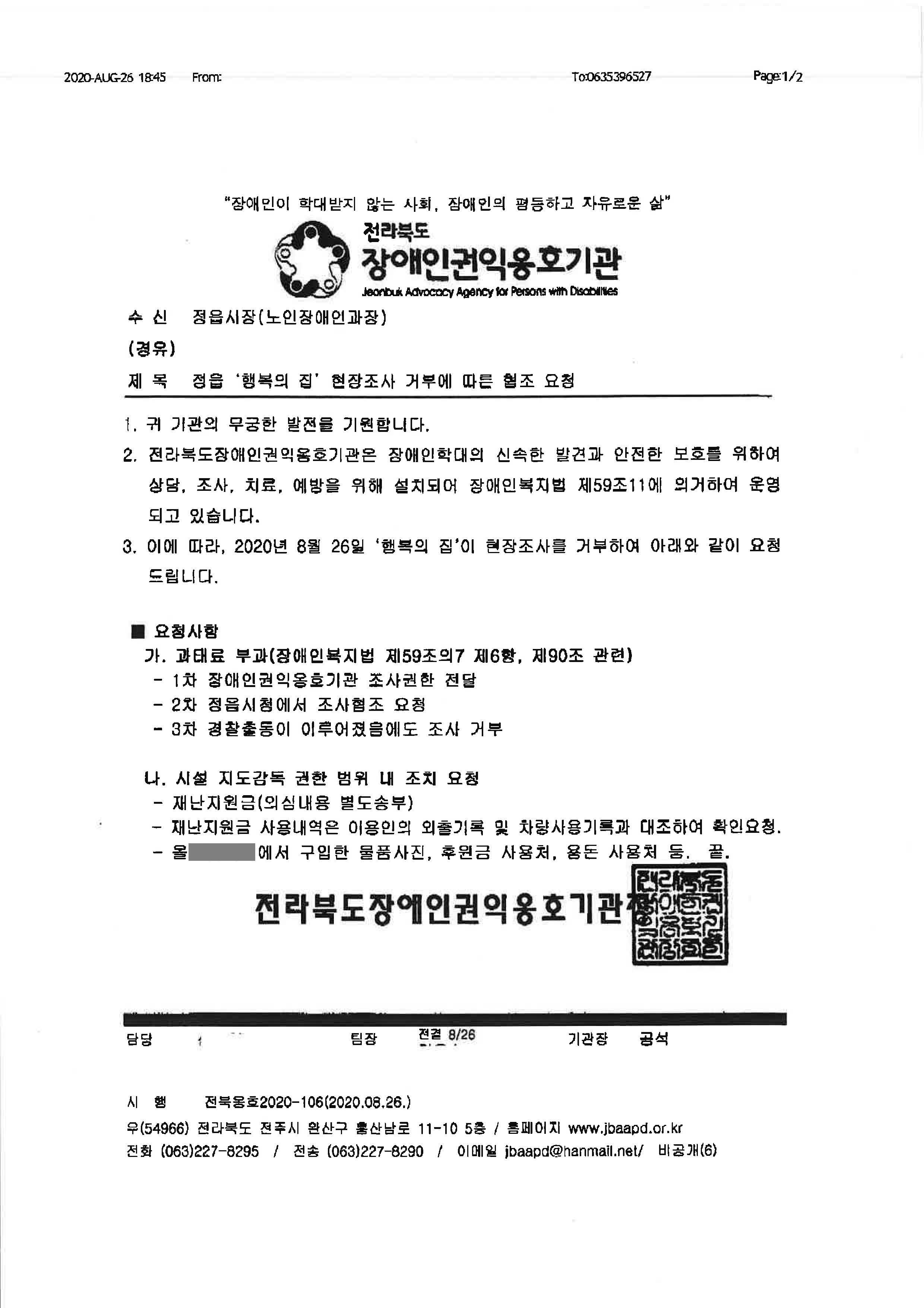 전북옹호2020-106(2020.08.26)호_정읍 행복의집 현장조사 거부에 따른 협조 요청_페이지_1.jpg