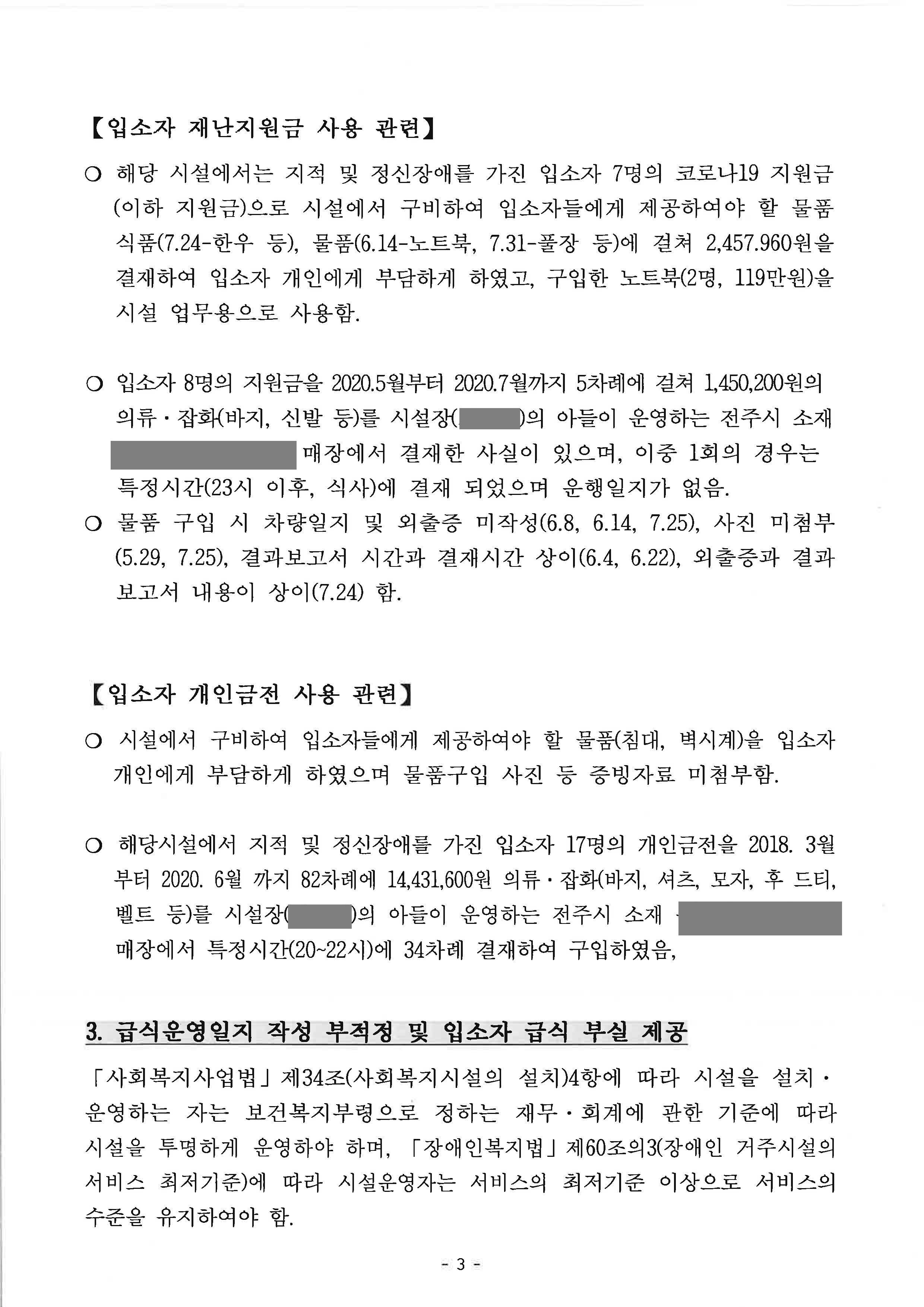 정읍시 노인장애인과-36111(2020.10.28)호_국가인권위(광주인권사무소) 질의_페이지_4.jpg