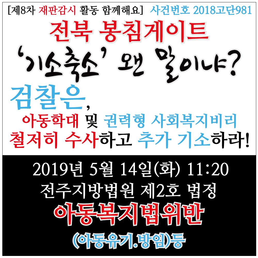 19.5.14_전북봉침게이트_아동학대-8차공판.jpg
