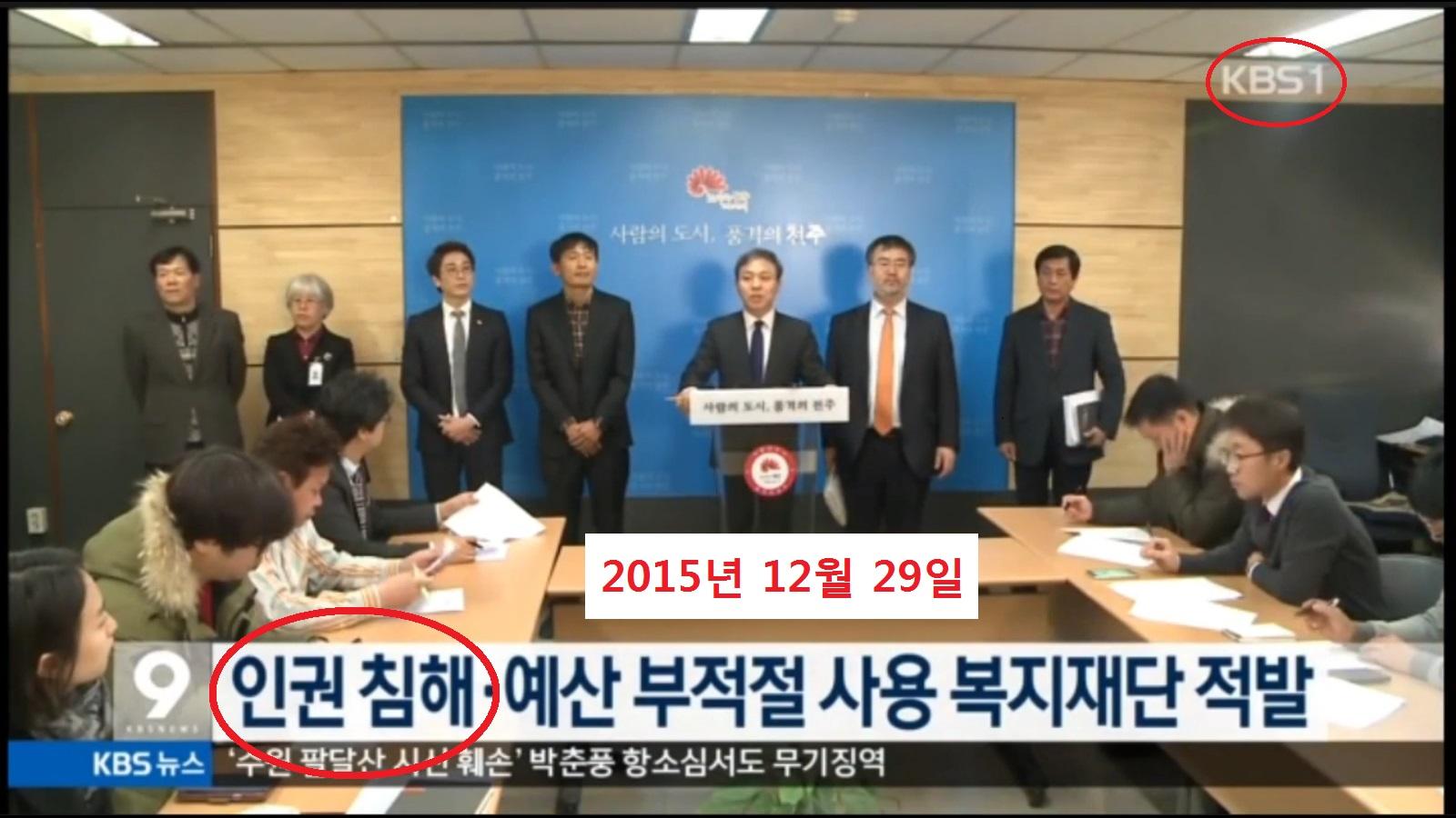 15.12.29_KBS인권침해적발2.jpg