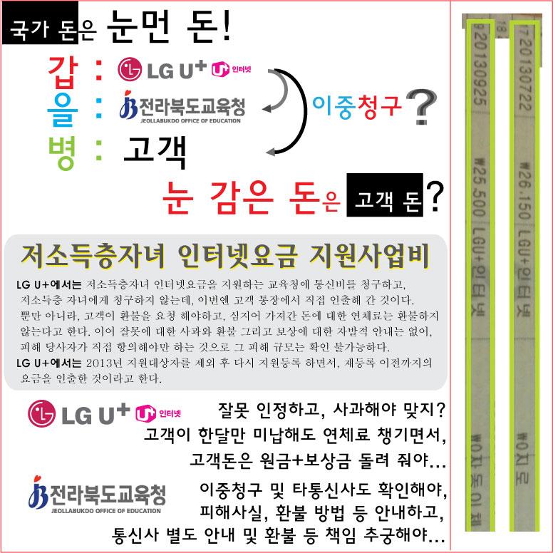 13.10.7_LG-U+저소득층자녀-인터넷요금-지원.jpg