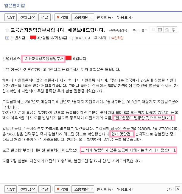 13.10.4_LG U+교육청지원가입4팀(공은혜 상담사)2-1.jpg