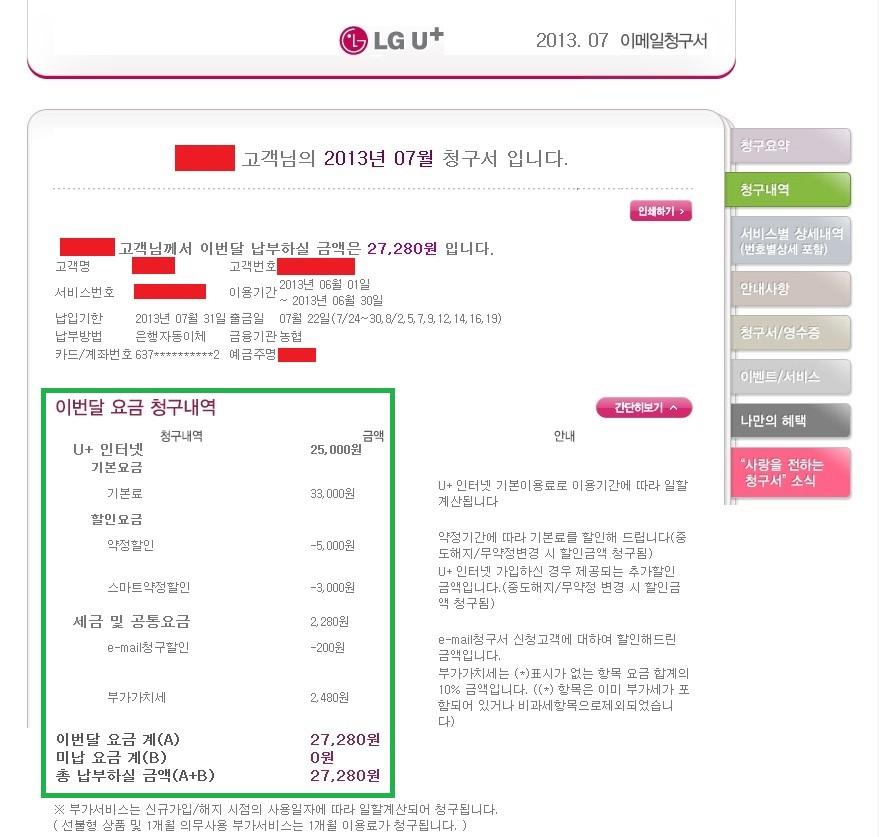 13.7월_LG U+ 인터넷요금 부당청구_보호.jpg