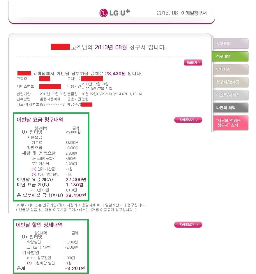 13.8월_LG U+ 인터넷요금 부당청구_보호.jpg