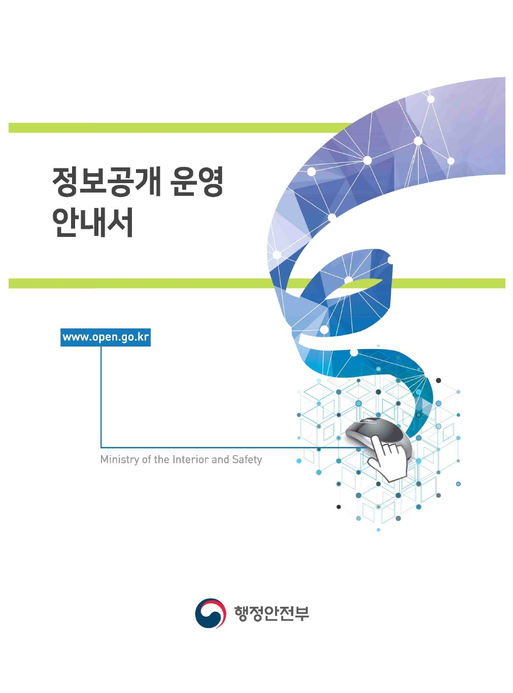 행정안전부 2019 정보공개 운영 국민 안내서_표지.jpg