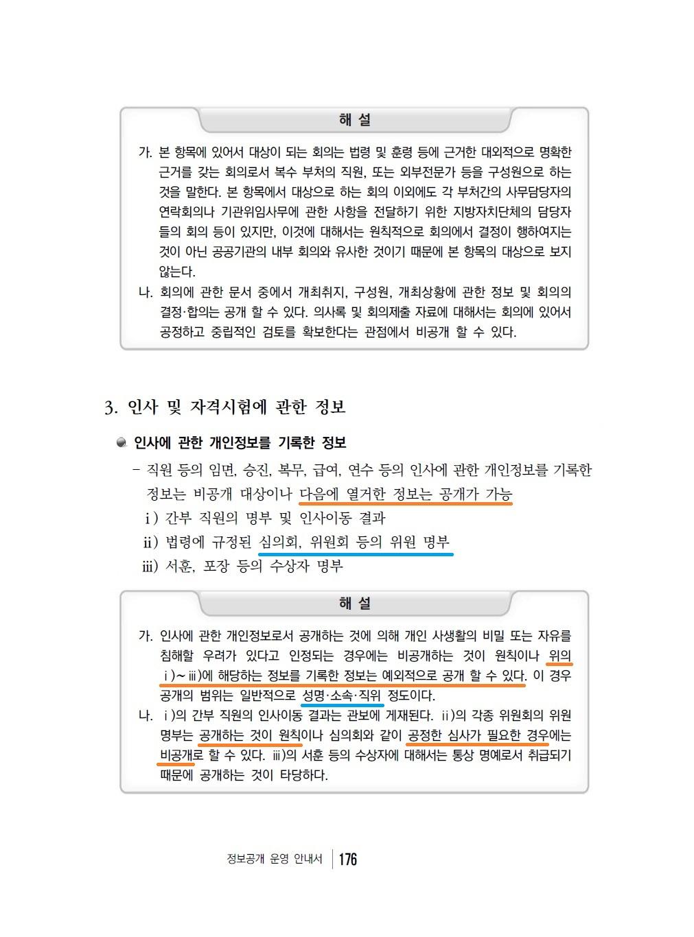 행정안전부 2019 정보공개 운영 국민 안내서_176쪽_인사에 관한 심의회 위원명부 공개 가능.jpg