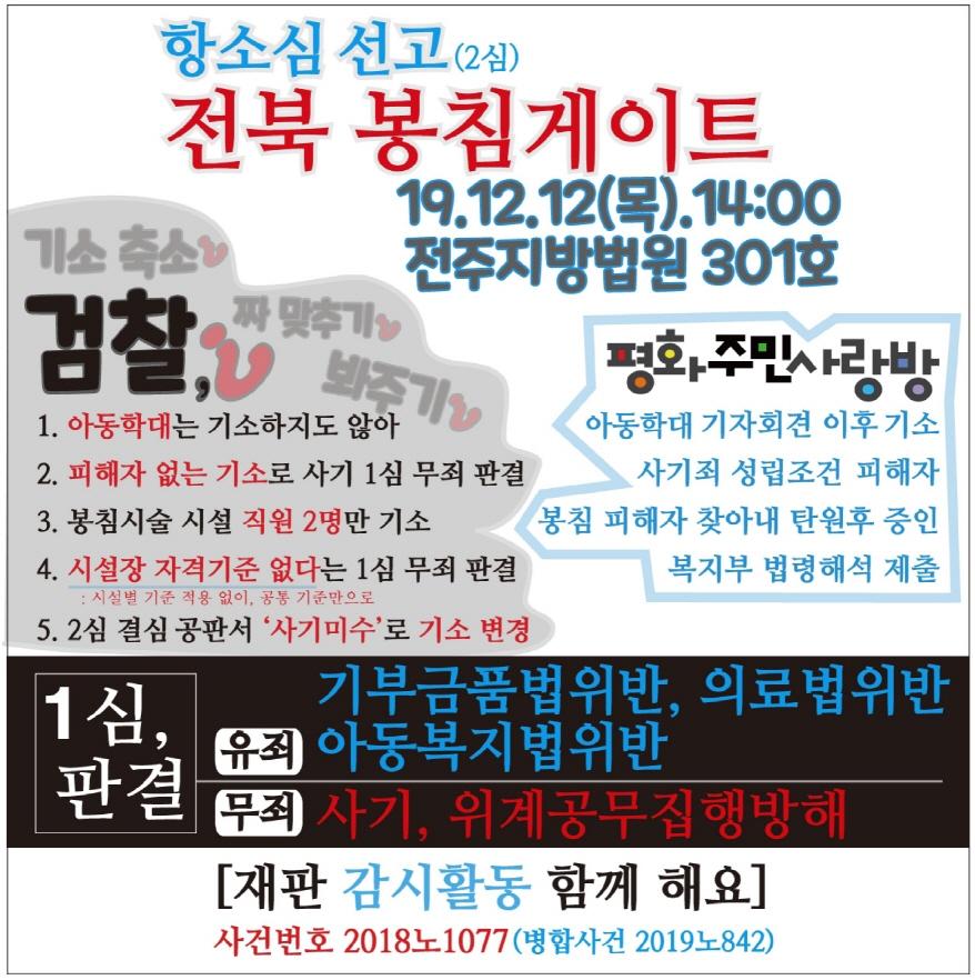 19.12.12_전북봉침게이트 사기외4건(2심선고)_4.jpg